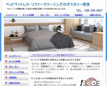 埼玉のベッドマットレス クリーニング|ダスタリー関東