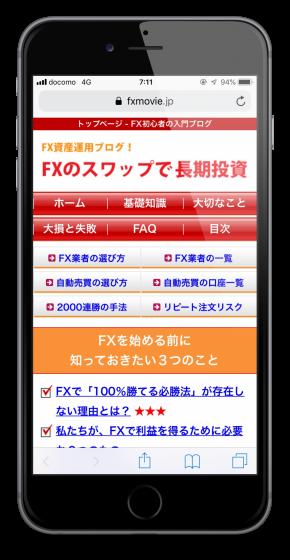 FXブログのスマホサイト
