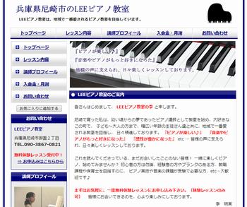 ピアノ教室のホームページ