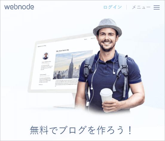 初心者でも簡単に使いこなせて、分かりやすい「Webnode(ウェブノード)」