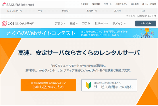 企業用のホームページの運営に最適な「さくらのレンタルサーバ」