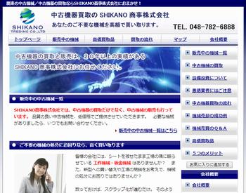 中古機械買取のSHIKANO商事株式会社