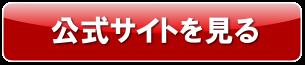 AFFINGER5(アフィンガー5)の公式サイトを見る