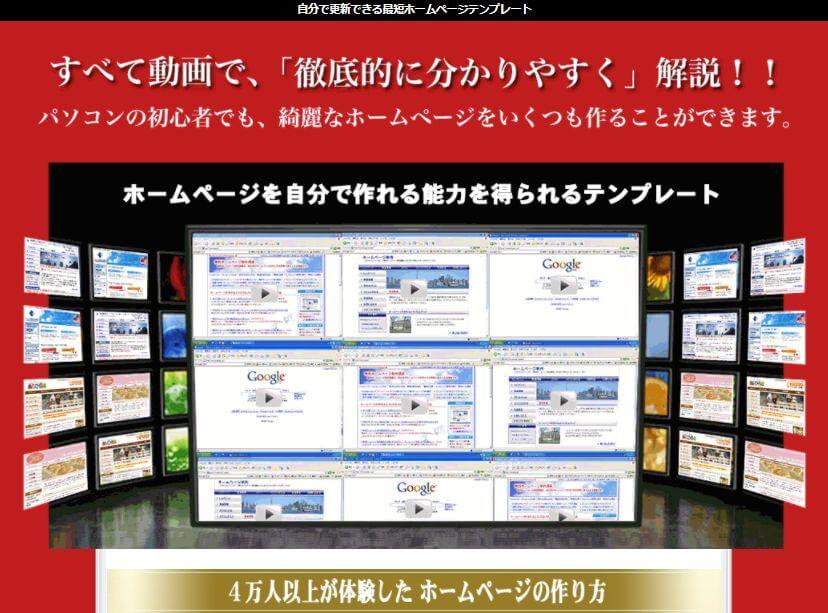 ホームページを自分で作って、自分で更新することができる!最短ホームページテンプレート