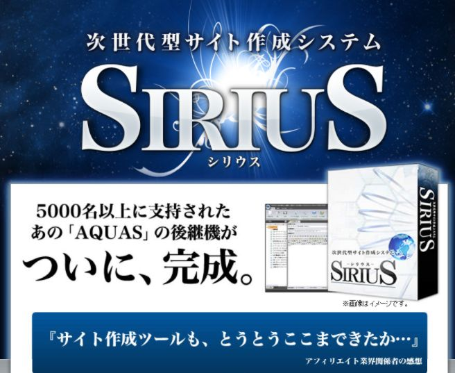 【ホームぺージ作成ソフト】SIRIUS(シリウス)の評価レビュー