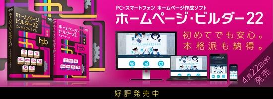 日本で一番有名なホームページ作成ソフト「ホームページビルダー」