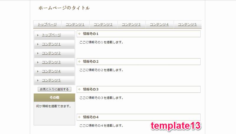 template13