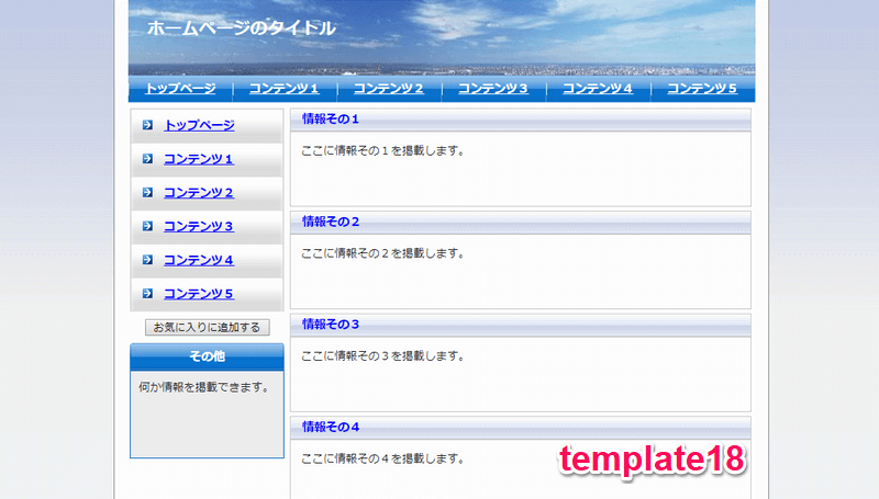 template18