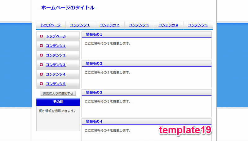 template19