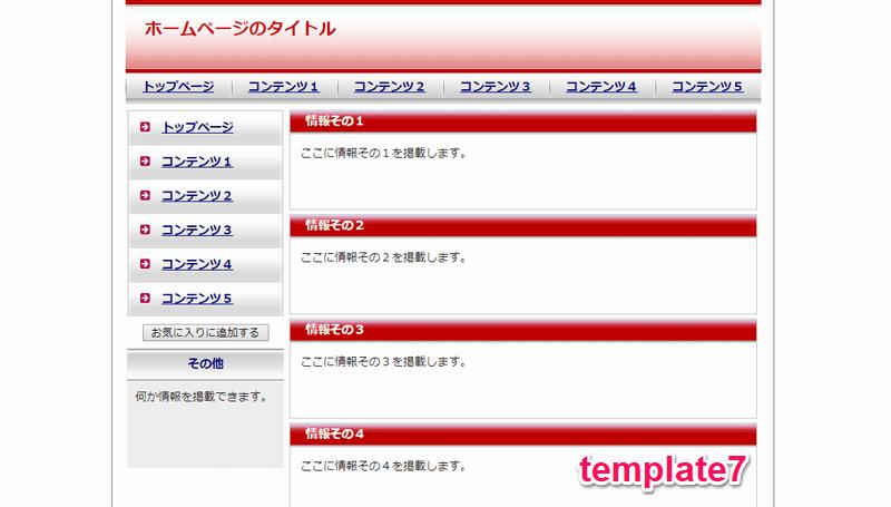 template7