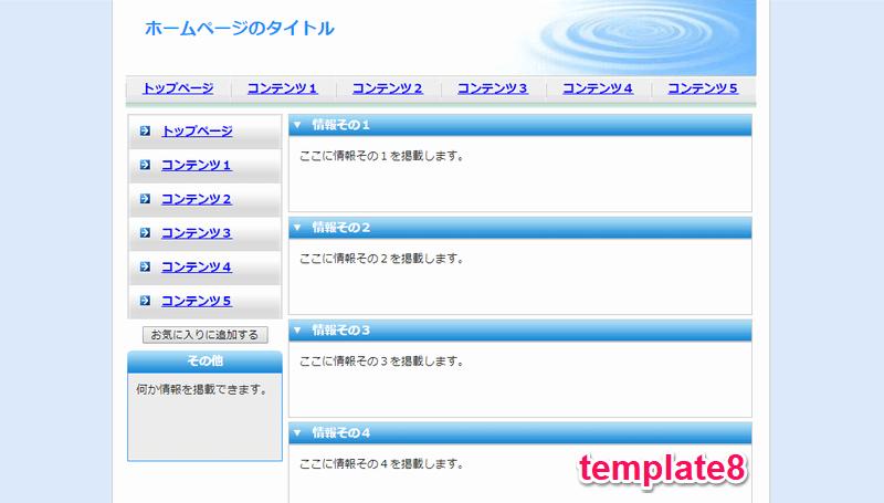 template8