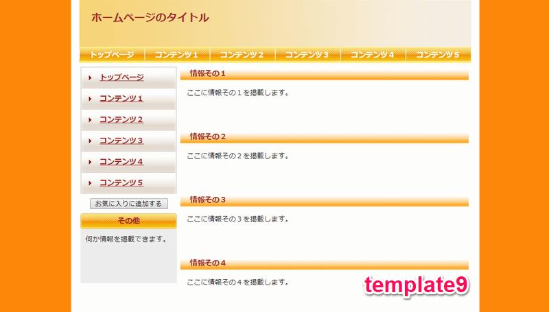 template9