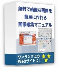 画像に綺麗な文字を入れる画像編集ソフト(無料)の使い方