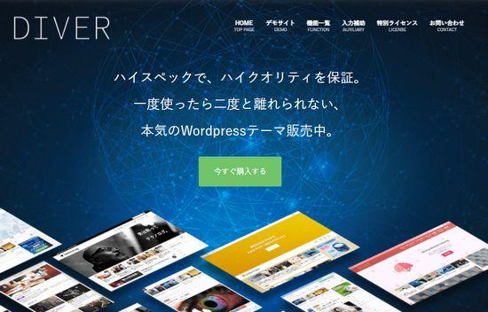 サポートに力を入れているブログサイト用のWordPressテーマ「Diver(ダイバー)」