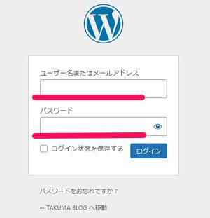 ワードプレスのログインページ